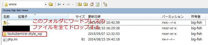 ワードプレスのファイルをドロッップスル
