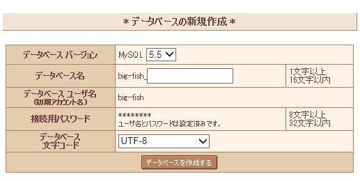 db新規作成