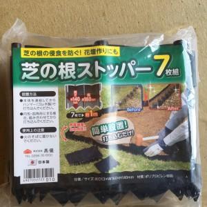 芝生の根止め  ストッパー