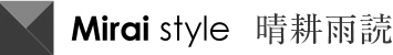 Mirai Style-晴耕雨読-